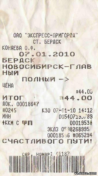 b Расписание /b электричек бердск новосиб.